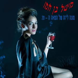 Mona Liza Shel Hamea Veesrim