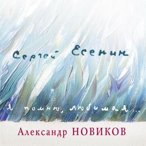Сергей Есенин - Я помню любимая...