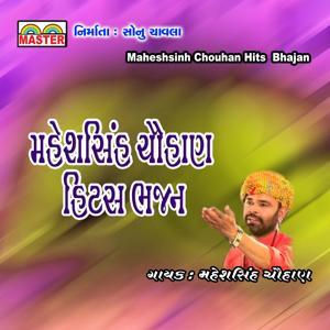 Maheshsinh Chouhan Hits Bhajan
