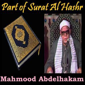 Part of Surat Al Hashr (Quran)