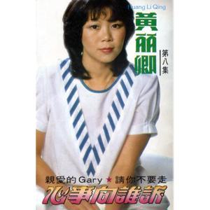 黃麗卿, Vol. 8: 心事向誰訴 (修復版)