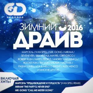 Зимний Драйв 2016