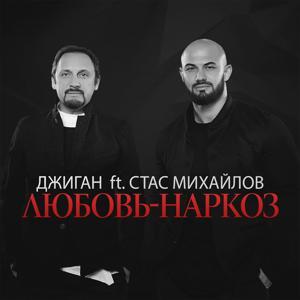 Любовь-наркоз (feat. Стас Михайлов)