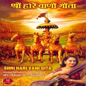 Shri Hari Vani Gita