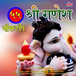 Tu Sukhakarta Tu Dukhaharta (55 Nonstop Shree Ganesh)