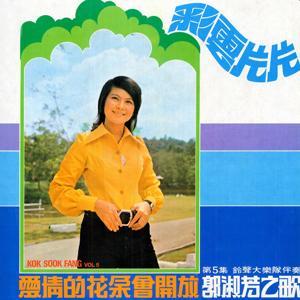 郭淑芳之歌, Vol. 5: 彩雲片片 (修復版)