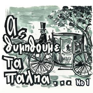 As Thymithoume Ta Palia, Vol. 1
