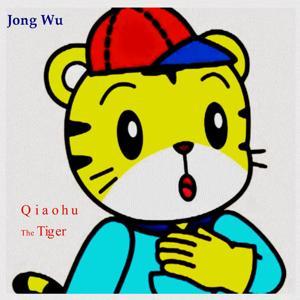 Qiaohu the Tiger