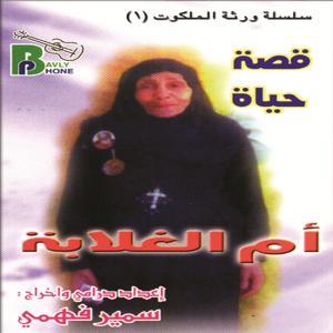 Om El Ghalaba
