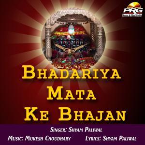 Bhadariya Mata Ke Bhajan
