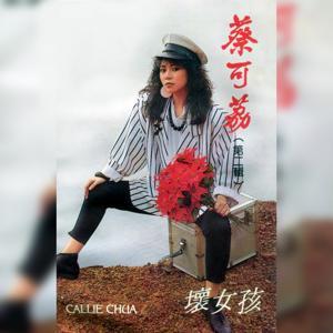 蔡可荔, Vol. 2: 壞女孩 (修復版)
