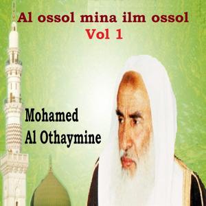 Al ossol mina ilm ossol Vol 1 (Quran)