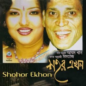 Shahor Ekhon