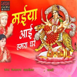 Maiya Aai Hamra Ghare