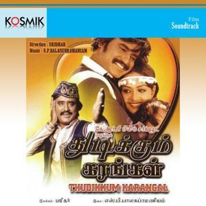 Thudikkum Karangal (Original Motion Picture Soundtrack)
