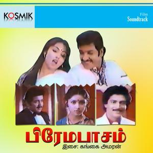 Prema Paasam (Original Motion Picture Soundtrack)