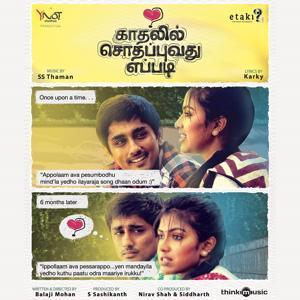 Kadhalil Sodhapuvadhu Yeppadi (Original Motion Picture Soundtrack)