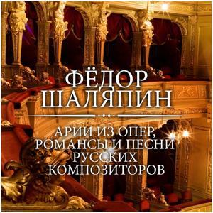 Арии из опер, романсы и песни русских композиторов