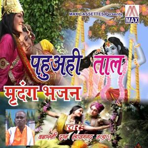 Pahuahi Taal - Mridang Bhajan (Bhopuri Nirgun Bhajan)