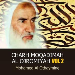 Charh Moqadimah Al ojromiyah Vol 2 (Quran)