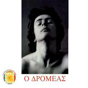 O Dromeas