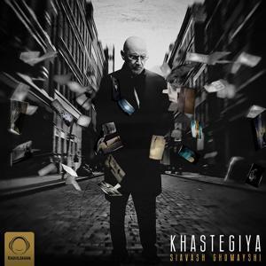 Khastegiya
