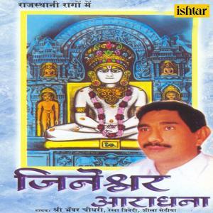 Jineshwar Aaradhana