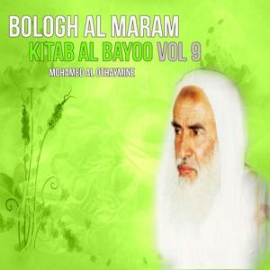 Bologh Al Maram Vol 9