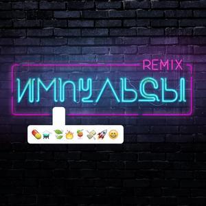 Импульсы (Remixes)