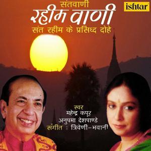 Santvani - Rahim Vani