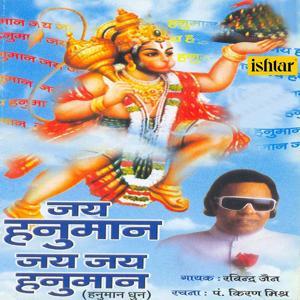 Jai Hanuman Jai Jai Hanuman