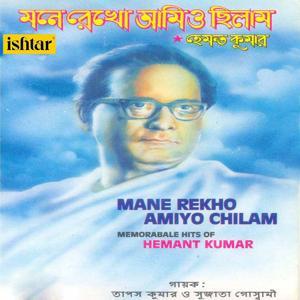 Mane Rekho Amiyo Chilam - Memorable Hits of Hemant Kumar