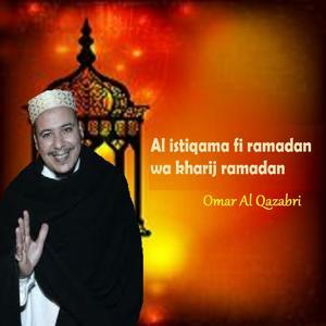 Al istiqama fi ramadan wa kharij ramadan
