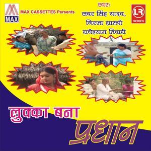 Lukka Bana Pradhan - Dehati Hassey Natak