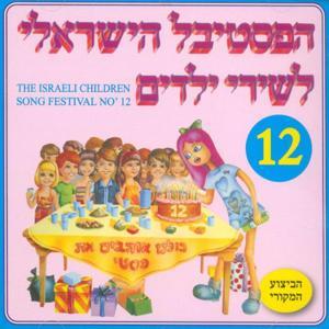 Festival Shirey Yeladim, Vol. 12