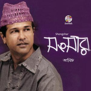 Shongshar