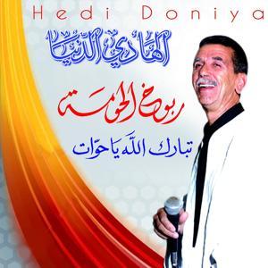 Rbouk El Houma