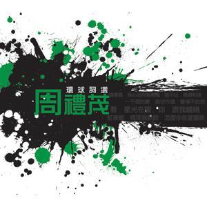 Huan Qiu Ci Xuan - Zhou Li Mao