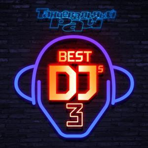 Танцевальный рай: Best DJ's, Vol. 3