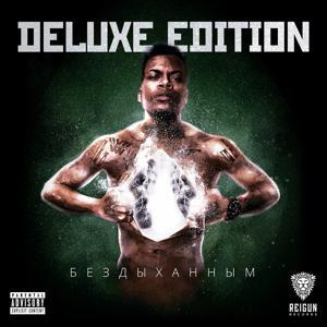 Бездыханным (Deluxe Edition)