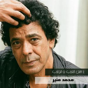 Ya Ahl El Arab Wel Tarab
