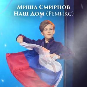 Наш дом (Ремикс) [feat. Вячеслав Мерцалов]