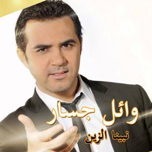 Nabina El Zein