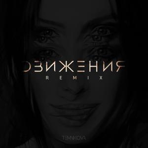 Движения (Rakurs Remix)