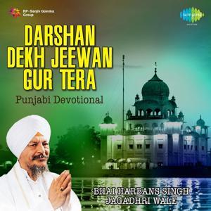 Darshan Dekh Jeewan Gur Tera - Punjabi Devotional