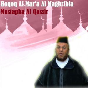 Hoqoq Al Mar'a Al Maghribia