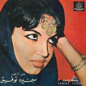 Anin El Naoura