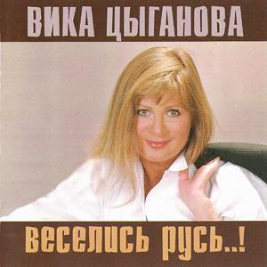 Веселись Русь!