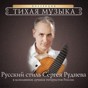Русский стиль Сергея Руднева в исполнении лучших гитаристов России