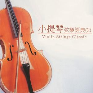 小提琴弦樂經典, Vol. 2